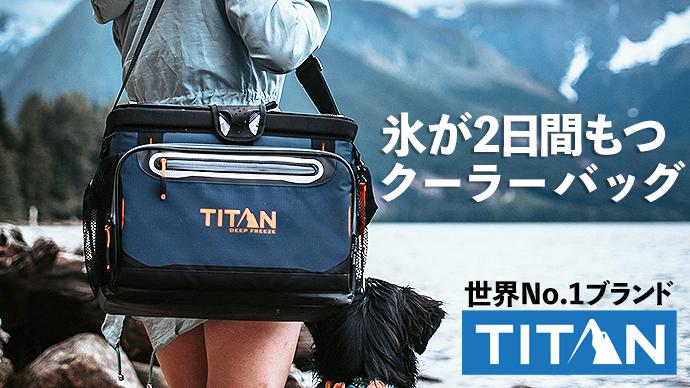 「TITAN(タイタン)」クーラーバッグ先行販売のお知らせ